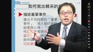【行動補習網】書審資料必勝攻略 - 柯恩老師