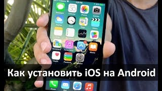 видео Как сделать из андроида айфон