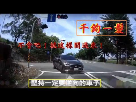 馬路三寶 千鈞一髮 怎麼跑到公車前面撞車呀!