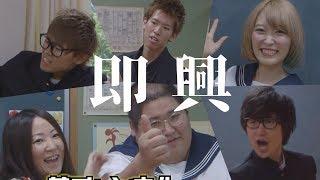 【スカイピース,恭チャンネル,くまみき】即興演技!!散らばったセリフから即興でストーリーを作りだせ!!