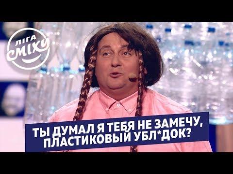 Грета Тунберг и  пластиковый убл*док - ОГО | Лига Смеха 2020