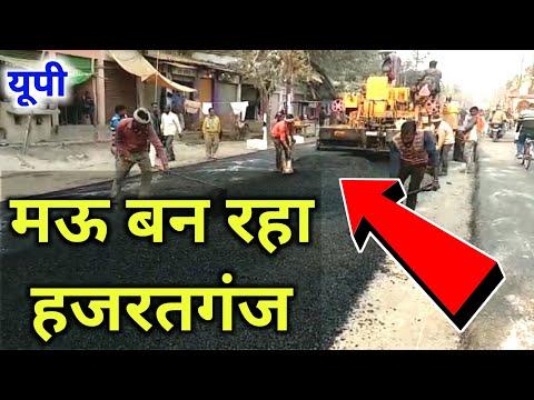 बदल रहा यूपी का Mau, बन रहा Lucknow का Hazratganj | sabsetejnews