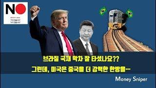 브라질 국채 막차 잘 타셨나요?? 그리고 미국의 중국에 대한 또 한방...#브라질국채 #브라질연금개혁 #미중무역협상 #미국실업률