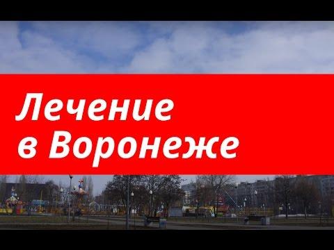 Лечение в Воронеже