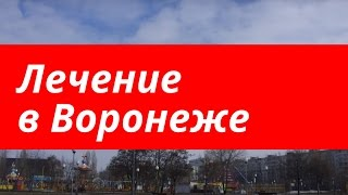 видео Диагностика ЛОР заболеваний: цены на услуги, платная диагностика в Москве
