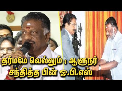 ஆளுநர் சந்தித்த பின் ஓ.பி.எஸ   O Panneerselvam met Governor Vidyasagar Rao   Sasikala