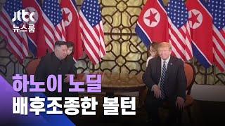 트럼프에 냉전 영상까지…'하노이 노딜' 뒤엔 볼턴이 / JTBC 뉴스룸