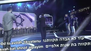 Russian Chior  sings Israeli National Anthem  Hatikvah in Jerusalem 2015