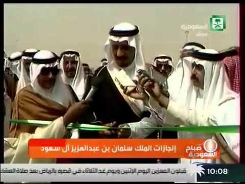 انجازات الملك سلمان بن عبدالعزيز ال سعود صباح السعودية Youtube