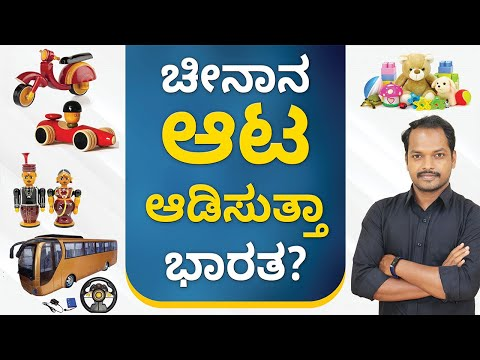 Toy Making Business in Kannada | Manufacturing Challenges Faced by Toy Industry in India | Abhishek