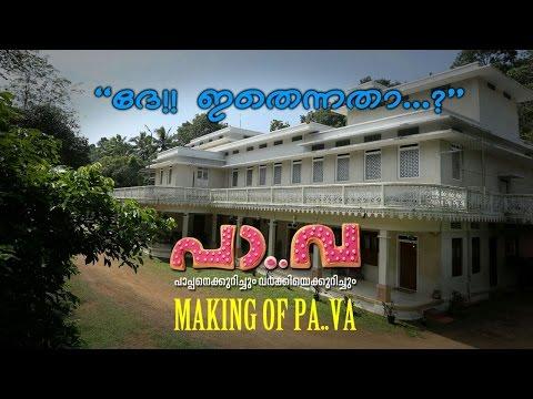De Ithennatha song with making video - Pa Va (Pappanekkurichum Varkeyekkurichum)