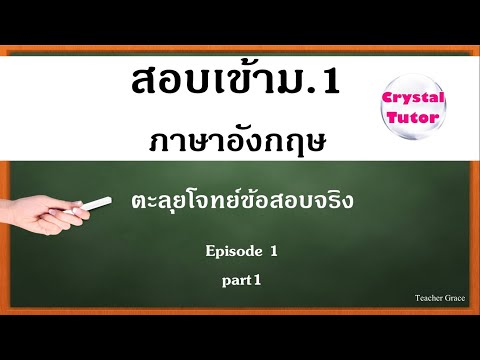 Banana English สอบเข้าม.1 : ตะลุยโจทย์สอบเข้าม.1 ภาษาอังกฤษ (Episode1) (part1)