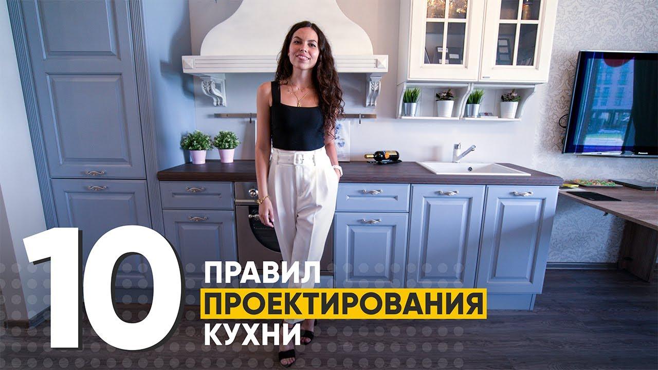 10 ПРАВИЛ проектирования кухни. Как сделать кухню удобной. Как выбрать кухню? Интерьер кухни