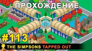 Прохождение / The Simpsons Tapped Out