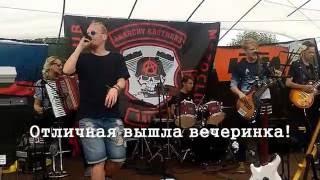 Anarchy Picnic(Намедни, по приглашению клуба