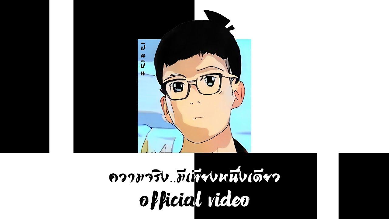 ความจริงมีเพียงหนึ่งเดียว - Pinpin [Official Video]