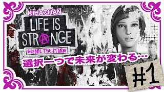 きはちゃんの [Life  Is Strange: Before the Storm ] part.1