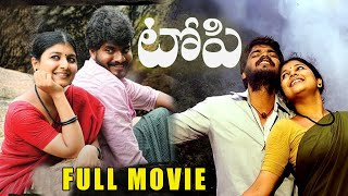 Topi (Thoppi) Telugu Full Length Movie | Murali Ram, Rakshaya Raj, Youreka