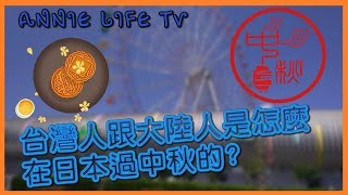 ㊗台灣人跟大陸人是怎麼在日本過中秋????的? │超級特別的體驗 ©Annie Life TV