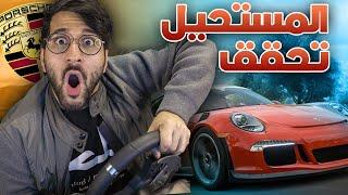 أفضل سيارة في اللعبة😍🚗 !! (( المستحيل تحقق 😭 )) !! فورزا 4 || Forza Horizon 4