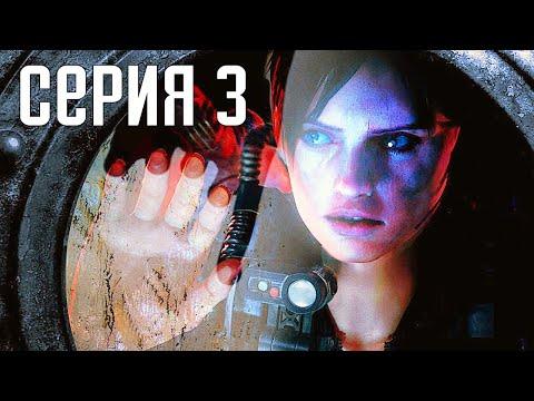 """Resident Evil: Revelations. Прохождение 3. Сложность """"Преисподняя / Infernal""""."""
