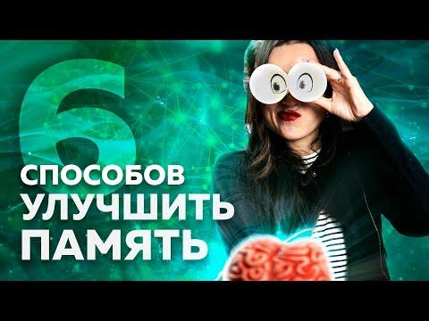6 способов улучшить память. Как начать лучше запоминать?