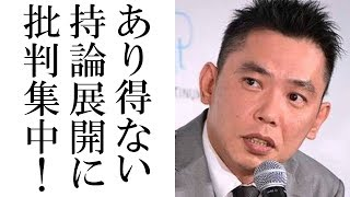 太田光がNEWS小山慶一郎の件であり得ない持論展開に周りも驚愕!ネット...