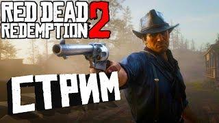 Red Dead Redemption 2 СТРИМ (В 21:00 по МСК)