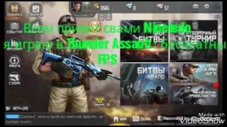 Thunder Assault : бесплатны FPS ИграЮ В БиоРежиМ