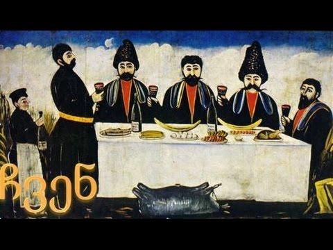 5. Грузинский язык с нуля. Мы есть