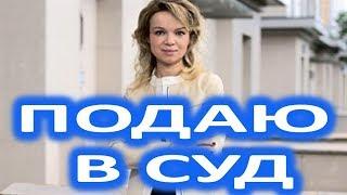 Цымбалюк Романовская подает в суд на оболгавшего ее Джигарханяна  (06.02.2018)