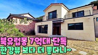 NO-0122 북유럽풍 7억대 목현동 단독주택/한강뷰보…