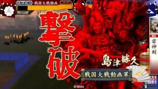 【戦国大戦】 戸次鑑連 VS カタリナ 【正四位B】Ver3.10C