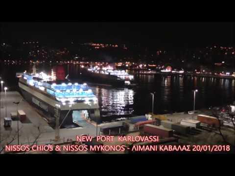 NISSOS CHIOS & NISSOS MYKONOS  - ΛΙΜΑΝΙ ΚΑΒΑΛΑΣ 20/01/2018