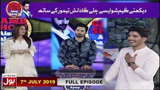 Game Show Aisay Chalay Ga with Danish Taimoor | 7th July 2019 | Danish Taimoor Game Show