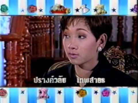 ไตเติ้ลละคร ดวงใจพิสุทธิ์ (2540)