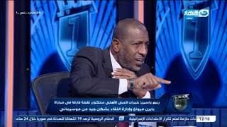 نمبر وان | سبب جلوس أليو ديانج وسر غياب كهربا ومحمد شريف في مباراة الاهلي والدحيل القطري