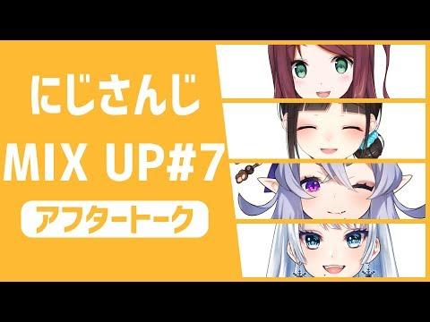 【公式番組】にじさんじMIX UP!! アフタートーク【#7】