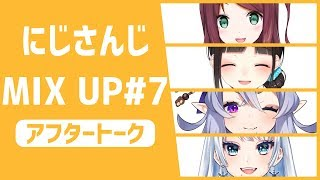 [LIVE] 【公式番組】にじさんじMIX UP!! アフタートーク【#7】