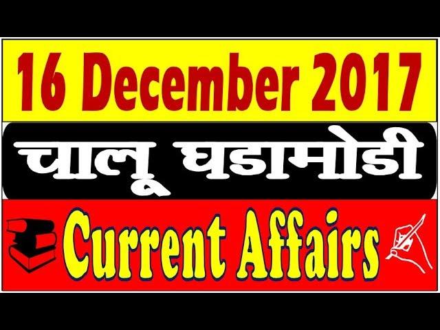 Current Affairs (चालू घडामोडी) of 16 December 2017 In Marathi For MPSC Exams