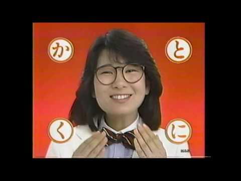 1982-1988 斉藤ゆう子CM集 with Soikll5