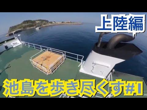 【#1】9割廃墟の島。池島を歩き尽くす動画【上陸編】