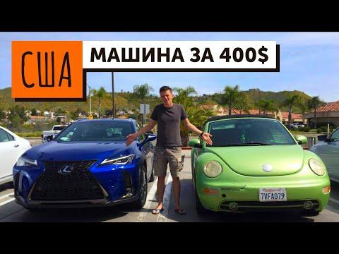 Какую машину можно купить в США за 400 долларов? Калифорния, Лос Анджелес.