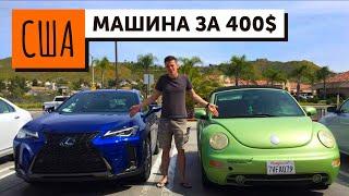 Какую машину можно купить в США за 400 долларов Калифорния Лос Анджелес.