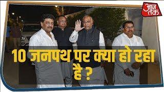 Maharashtra में सरकार गठन को लेकर कैसा है 10 जनपथ पर माहौल, देखिए