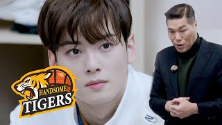 Cha Eun Woo is Handsome Even When He is Sweaty [Handsome Tigers Ep 1]