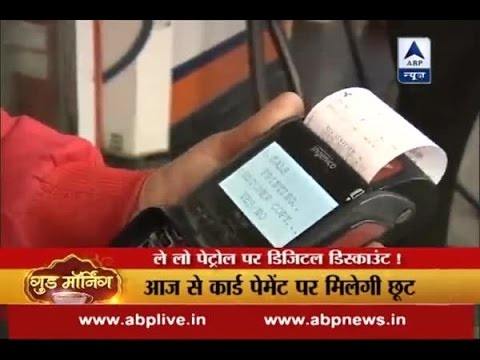 0.75 p c discount on digital payments at State-run petrol pumps