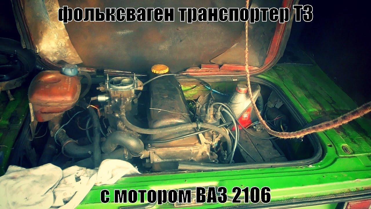 Двигатель ваз на фольксваген транспортер т4 ковшовой элеватор