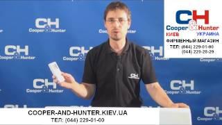 КОНДИЦИОНЕРЫ CooperandHunter Nordic CH S09FTXN(Заказать такой кондиционер, вы имеете возможность на сайте производителя Cooper&Hunter http://cooper-and-hunter.kiev.ua или..., 2014-01-31T00:01:52.000Z)