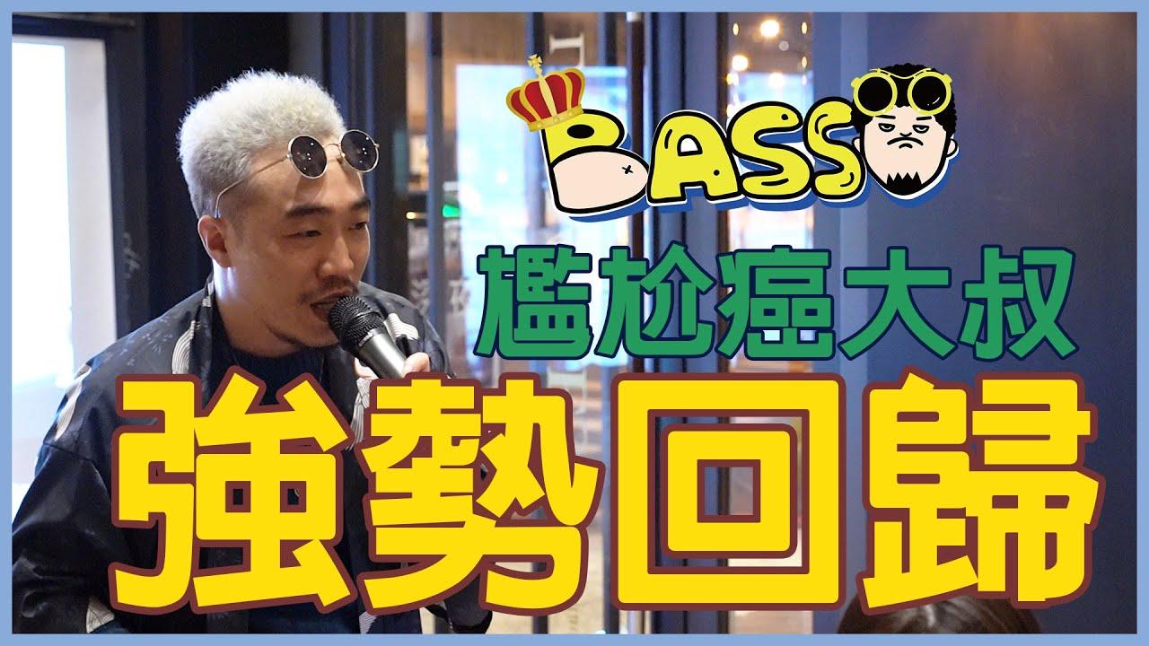 尷尬癌大叔【Basso矚目】強勢回歸!!! - YouTube